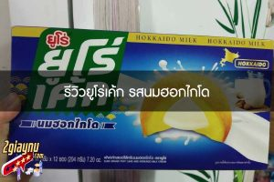 รีวิวยูโร่เค้ก รสนมฮอกไกโด