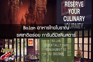 Bo.Lan อาหารไทยโบราณ รสชาติอร่อย การันตีมิชลินสตาร์
