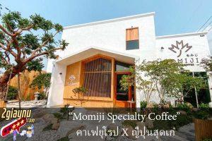 """""""Momiji Specialty Coffee"""" คาเฟ่ยุโรป X ญี่ปุ่นสุดเก๋"""
