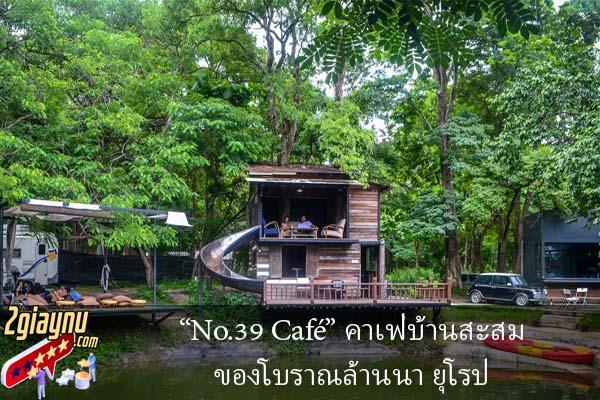"""""""No.39 Café"""" คาเฟ่บ้านสะสมของโบราณล้านนา ยุโรป"""