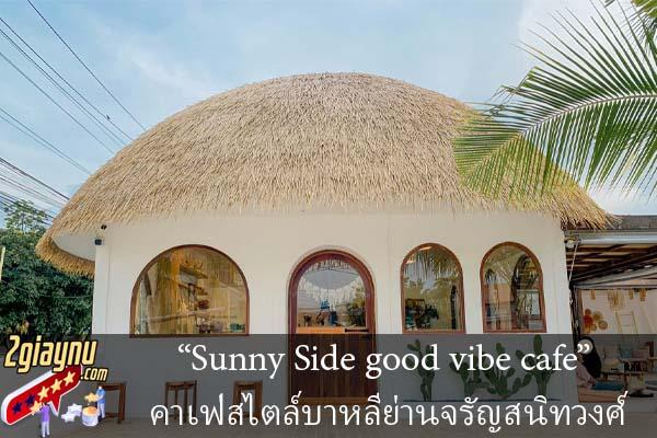 """""""Sunny Side good vibe cafe"""" คาเฟ่สไตล์บาหลีย่านจรัญสนิทวงศ์"""